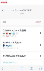 FANZA動画購入・支払い方法の選択
