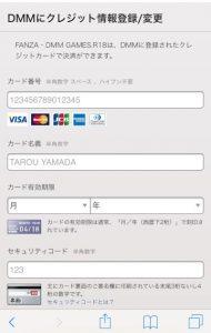FANZAのスマホでカード登録画面