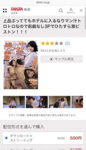 FANZAアダルト動画購入画面
