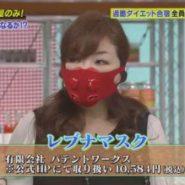 レブナのトレーニングマスクを着けられて呼吸制御拘束されるハイヒール・モモコ