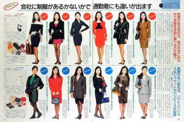 1980年台・バブル期の日本の女性のファッション。肩パットやクビレを強調したスーツファッション