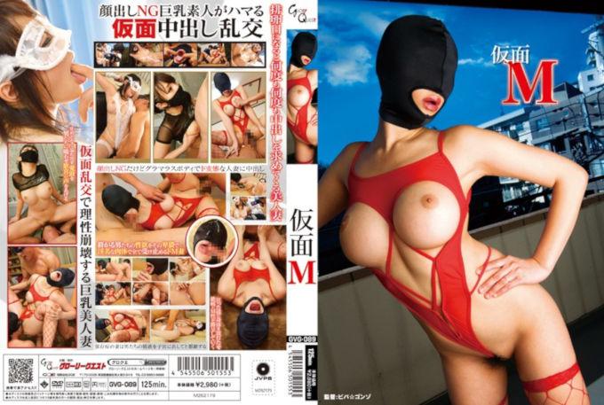 黒色のタイトマスクをしたSEX依存症の淫乱人妻とマスクセックスでNTR寝取られ3P&マスク越しの濃厚キス!