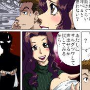 漫画の猿轡シーン・ろじうら館の母子近親相姦。母に噛ませ猿ぐつわをしてレイプ!