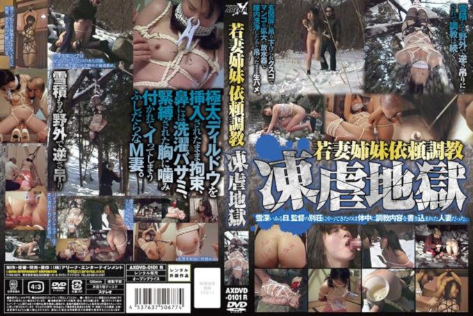 ガムテープで口を塞ぎその上からガーゼマスクを着けさせた人妻を従順な性奴隷に拷問調教