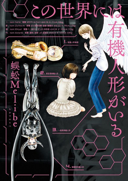蜈蚣Melibeの新作マンガ・身体改造・四肢切断などの残酷で美しい純愛物語