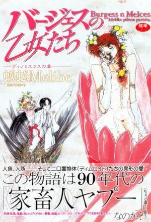 身体改造などのエログロ漫画の奇才・蜈蚣Melibeのバージェスの乙女たち ディノミスクスの章の表紙