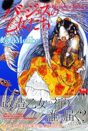 身体改造・抜歯・縫合された性奴隷人形のビザール漫画・蜈蚣Melibeバージェスの乙女たち ワイワクシアの章の表紙