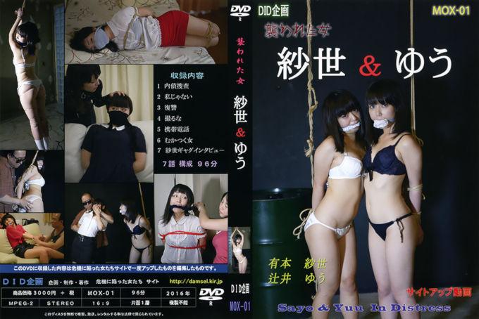 黒覆面の女強盗、有本紗世が猿轡を手錠を嵌められ連行されるDIDのフェチ動画