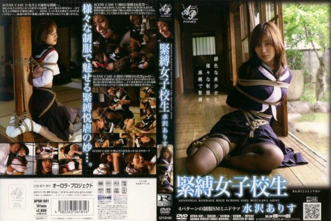 セーラー服と黒タイツの美少女・水沢アリスの緊縛SM調教動画