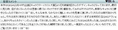 新村あかりのコスプレ・ボールギャグヒロインのキャラクターデザインについて