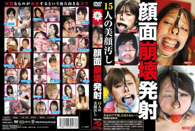 顔面陵辱・顔面拘束のエロ動画AVレビュー