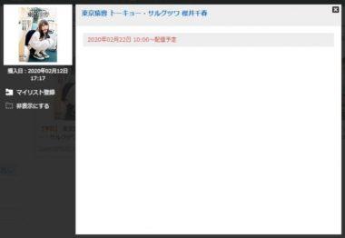 FANZAで東京猿轡 トーキョー・サルグツワ 桜井千春を購入した画面