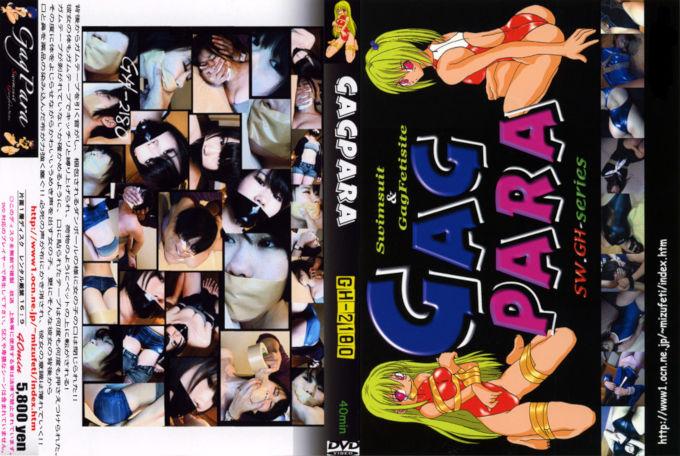 GagParaテープギャグ・ガムテープで口を塞がれた女の子のAV・エロ動画