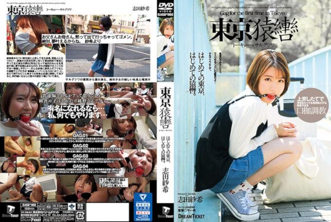 東京猿轡トーキョー・サルグツワの第2作目・志田紗希パケ写