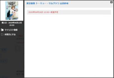 東京トーキョーサルグツワ志田紗希をFANZAで動画購入