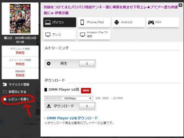 FANZAでの動画購入済み画面