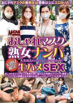 MGS動画の熟女のマスクフェチ動画のパッケージ画像