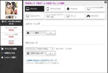 マスクレズのマスクフェチ動画のFANZA購入画面