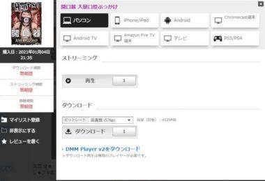 開口マスク・フェイスクラッチマスクの決定版AVのFANZA動画購入画面