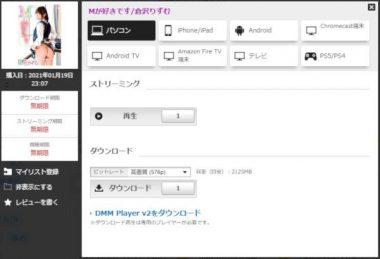 倉沢りずむのイメージビデオのFANZA購入画面