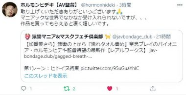 AVのホルモンヒデキ監督のツイート