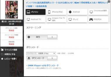 佐伯由美香の山と空作品FANZA購入画面