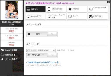 赤井彗星×椎名ひかるのテープギャグ流出動画のFANZA購入画像