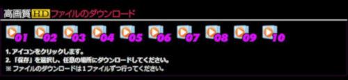 無修正SM動画MiRACLE・ミラクルの分割動画ファイル