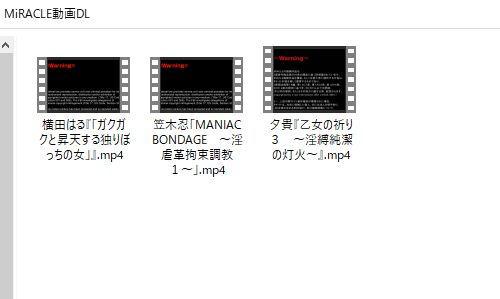 MiRACLE・ミラクルの分割MP4動画ファイルを結合