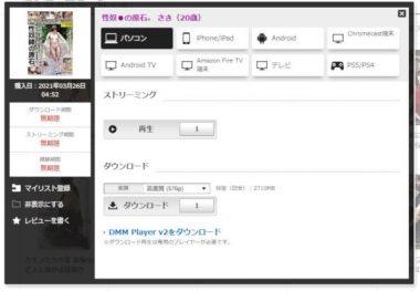 志田紗希の山と空のAV購入履歴画像