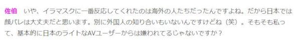 佐伯由美香インタビュー記事の画像