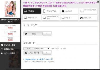佐伯由美香の人妻イラマスクのAV動画作品の購入履歴画像