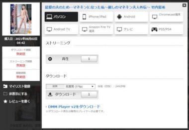 竹内夏希のリアルマネキン猿轡ハメプの購入履歴画像