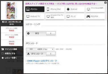 桃太郎映像出版の『街角スナップ #東京マスク美女 』のFANZA購入履歴画像